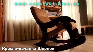 Кресло качалка Шерлок, полный обзор, характеристики, описание