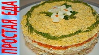 Слоеный салат из горбуши с морковью и грибами