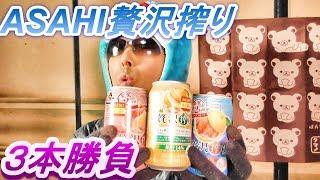 アルコール4%で3本じゃと全く酔わへんなw(゚Д゚) It was very delicio...