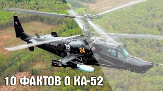 10 интересных фактов о вертолете Ка-52