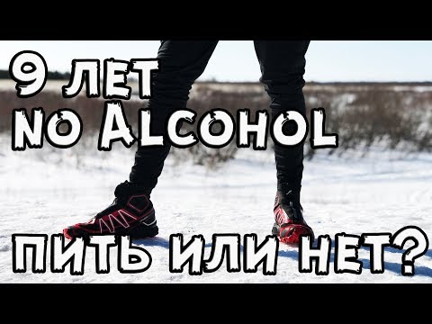 9 причин не пить или почему я не пью 9 лет II Офф топ Польза