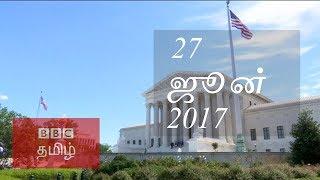 BBC Tamil TV News Bulletin 27/06/17 பிபிசி தமிழ் தொலைக்காட்சி செய்தியறிக்கை 27/06/17