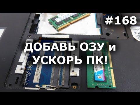 ДОБАВИТЬ ОЗУ - УСКОРИТЬ ПК | Dual | 2 оперативные памяти