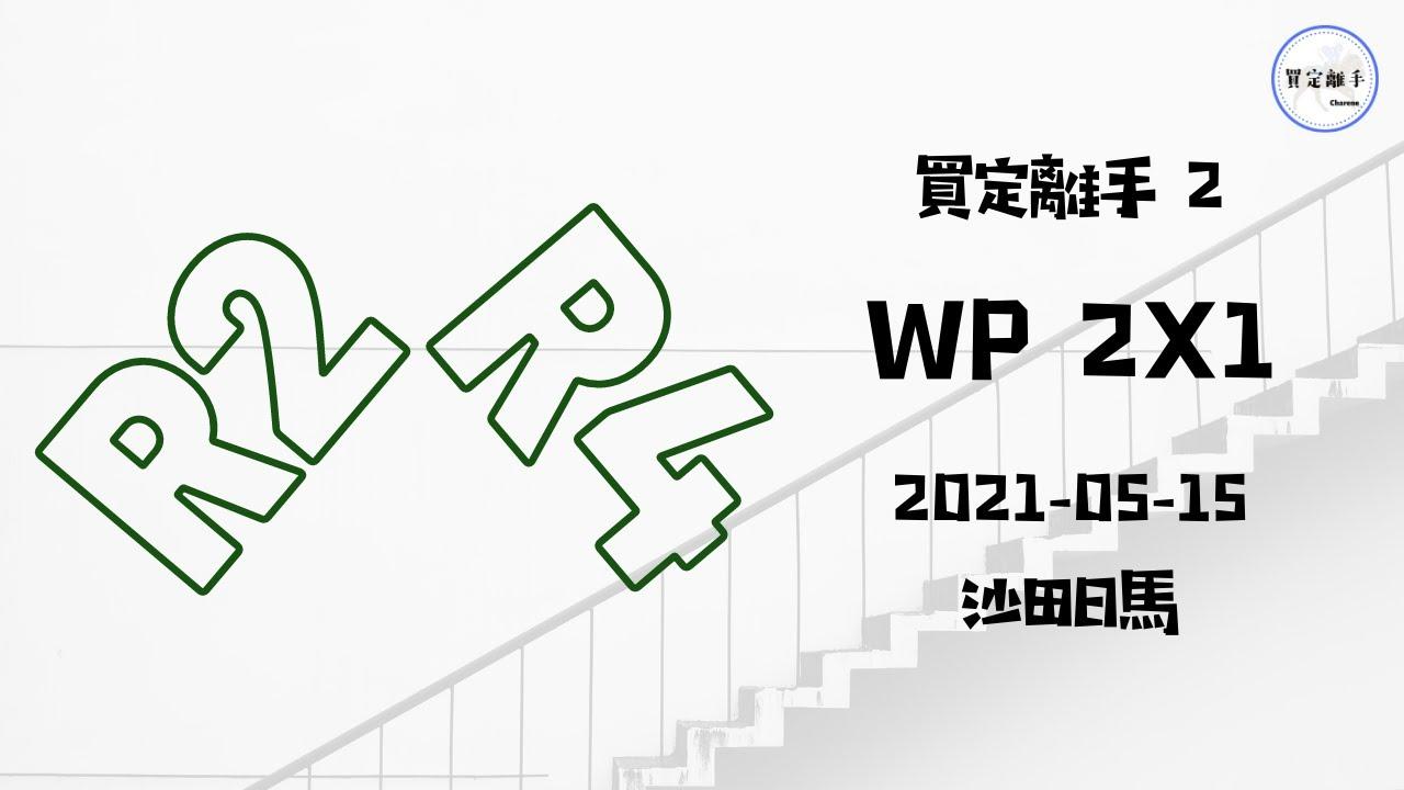 【新。真飛買定離手】2021年5月16日 沙田日賽 WP轟落兩隻新馬