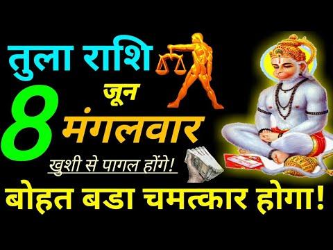 Tula Rashi 8 June 2021 Aaj Ka Tula Rashifal Tula Rashifal 8 June 2021 Libra Horoscope 2021