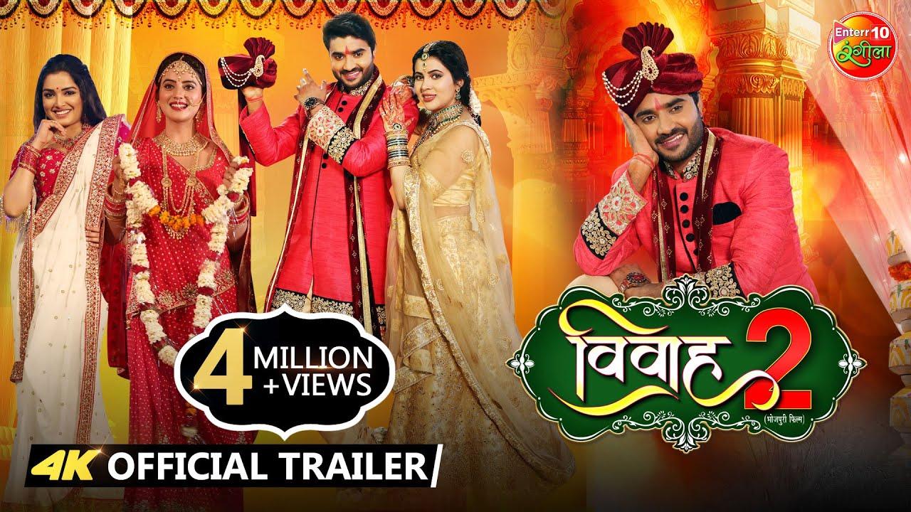 Download #Vivah 2   #Bhojpuri Movie   OFFICIAL #TRAILER   #Pradeep Pandey #Chintu #Amrapali #Akshara #Sahar