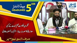 05 AM Headlines Lahore News HD - 20 July 2018