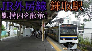 【駅構内散策動画Vol.136】JR外房線、鎌取駅を散策(Kamatori Station)