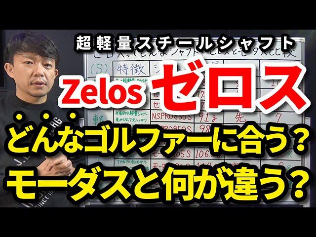 ゼロスはどんなゴルファーに合う?モーダスとどっちが打ちやすい?超軽量ゼロス(Zelos)・軽量NSプロ・中~重量モーダスの重量・硬さ(振動数)キックポイント・特徴を比較【クラブセッティング】【吉本巧】