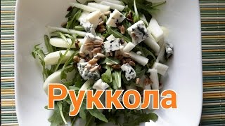 Вкусные и простые рецепты Салат с рукколой RusLanaSolo