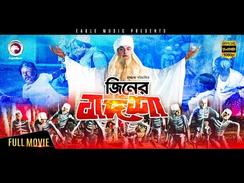 Jiner Badshah | Bengali Comedy Movie | 2017 Full HD | Bappar