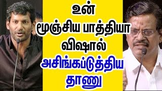Kalaipuli Thanu Aggresive Speech Against Vishal In Press Meet | Cine Flick