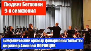Скачать Л Бетховен Симфония 9 ре минор Финал