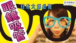 <日本大創必買> 天啊,好紓壓喔!眼鏡吸管・紓壓便便球・拍手機    <杏子娛樂台>18