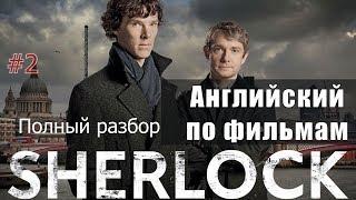 Учим английский по сериалам:  Шерлок. A study in Pink, Эпизод 2