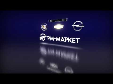 РМ-Маркет Автосервис Опель Шевроле Кадиллак Хаммер/ Ope Chevrolet HUMMER