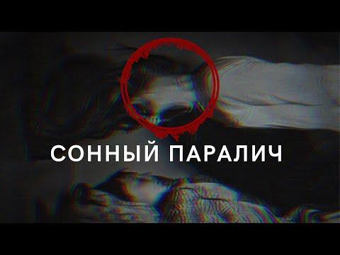 Сонный Паралич / Как Вызывать Сонный Паралич?