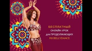 Танец живота для Продолжающих: Онлайн-Урок.