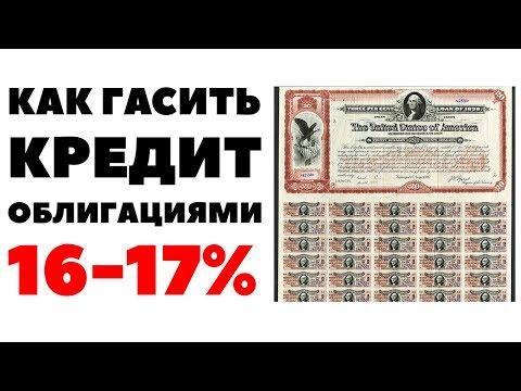 💵Облигации 16-17%: Как гасить кредит купонами по облигациям?