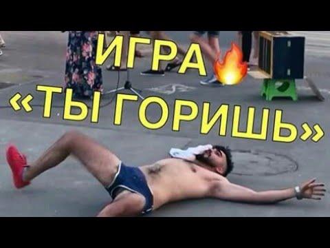 видео: Безумные игры | Игра замри | Игра ты горишь | Игра танцуй | игра замерзни | Новые вайны | Игра #6