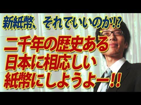 新紙幣、それでいいのか!?二千年の歴史のある日本にふさわしい紙幣にしようよ!|竹田恒泰チャンネル2