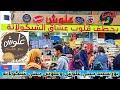 علوش البازار بورسعيد .. ارخص محل في مصر