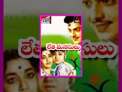 Letha Manasulu - Telugu Full Length Movie - Jamuna,varalakshmi
