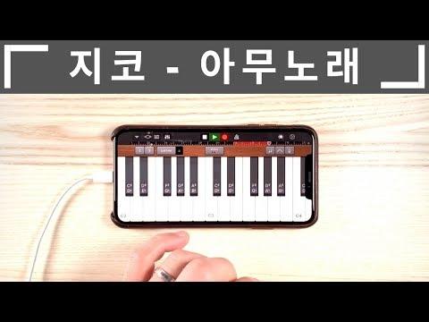 지코 - 아무노래 아이폰 커버