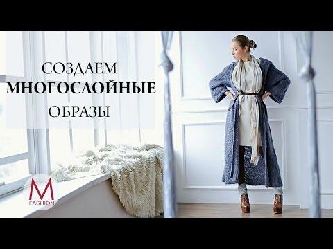 Стиль Многослойность: как носить много слоев одежды? Маха Одетая