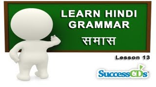 समास SamAs -  Learn Hindi Grammar - Compound Word