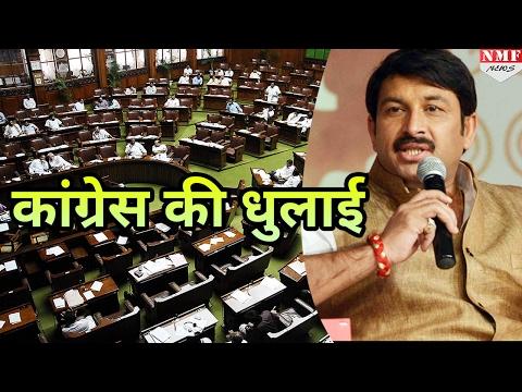 जब Lok Sabha में Manoj Tiwari ने Cong को चटाई धूल |MUST WATCH !!!