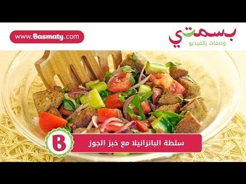 طريقة عمل سلطة البانزانيلا مع خبز الجوز - Panzanella Bread Salad Recipe