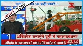 News 50   Akhilesh likely to make coalition with Congress-JDU, settlement chances diminishes