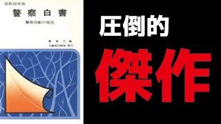 【最高傑作】昭和53年、警察白書を知ってるか?