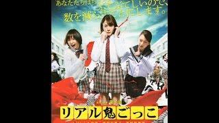 映画チラシ タイトル:リアル鬼ごっこ 公開年:2015年7月11日(2015年作...