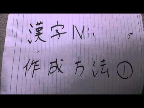 準備 漢字