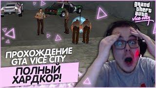 ПОЛНЫЙ ХАРДКОР! ПРОШЁЛ СЛОЖНЫЕ МИССИИ НА ИЗИ! (ПРОХОЖДЕНИЕ GTA: VICE CITY #7)