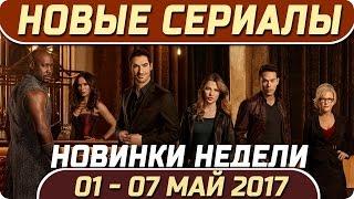 Новые сериалы: Весна 2017 (Май 1 - 7) Выход новых сериалов 2017 #Кино