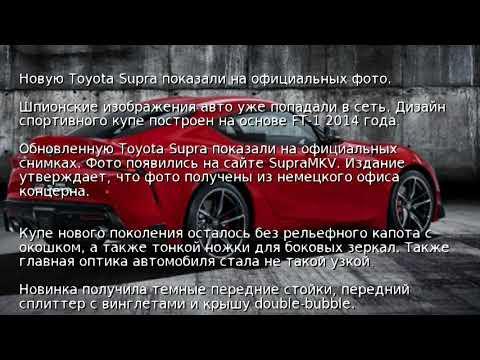 Новую Toyota Supra показали на официальных фото