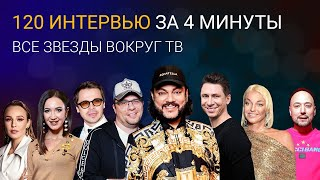 120 артистов и звезд шоу-бизнеса за 4 минуты // Интервью ВОКРУГ ТВ