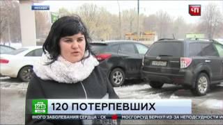 Автосалон в Москве кинул 120 клиентов
