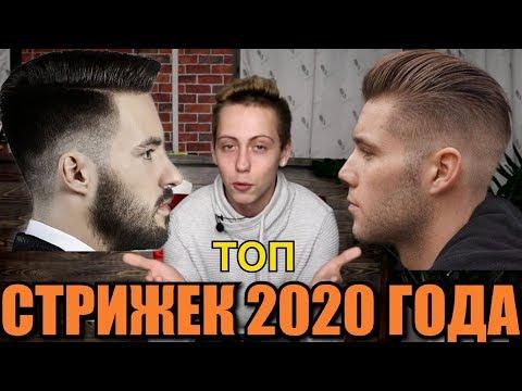ТОП 9 МУЖСКИХ ПРИЧЁСОК НА 2020 ГОД!