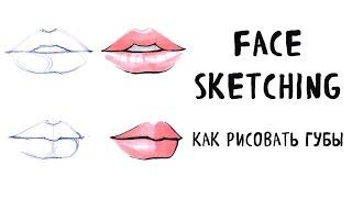 Face Sketching: Как рисовать губы(В видеоуроке Face Sketching: Как рисовать губы Елена Астахова покажет, как легко и изящно изобразить эту важную..., 2016-07-04T15:03:22.000Z)
