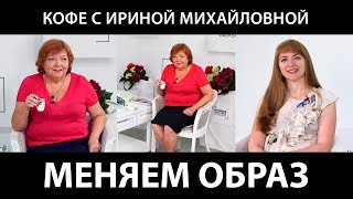 Кофе с Ириной Михайловной. Меняем свой образ. Говорим об интересных решениях для его создания.