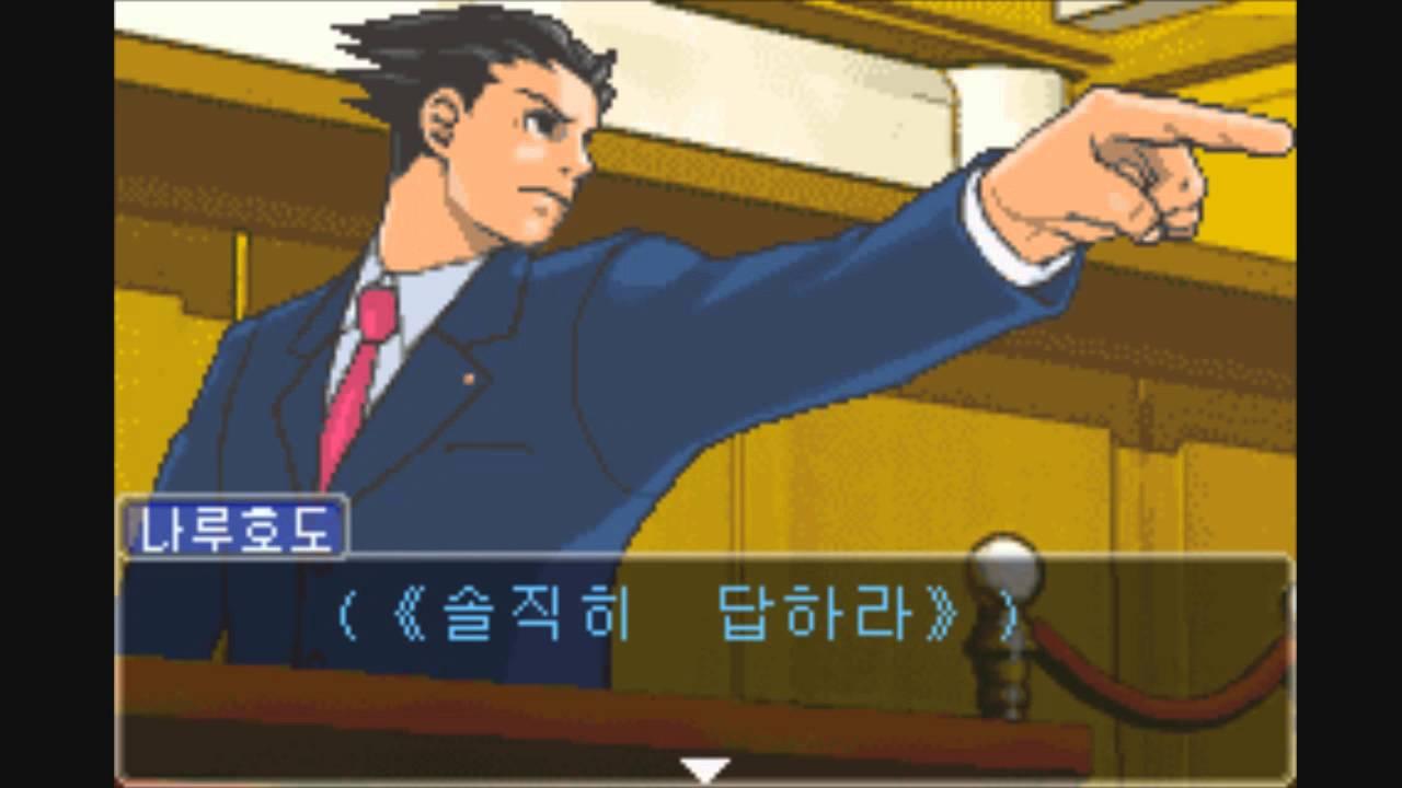 역전 재판 5 다운