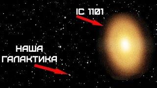 видео Большая Вселенная