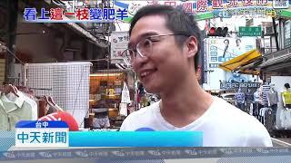 20191006中天新聞 民眾控逢甲夜市天價 巨無霸草莓要價299元
