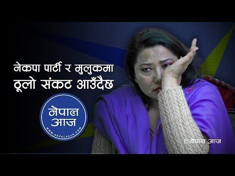 पार्टीको बिग्रदो अवस्था देखेर धरधरी रोइन झाँक्री | Ramkumari Jhakri | Nepal Aaja