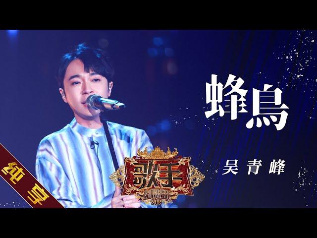 【纯享版】吴青峰《蜂鸟》 《歌手2019》第10期 Singer EP10【湖南卫视官方HD】