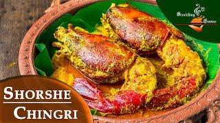Shorshe Chingri Recipe | সর্ষে চিংড়ি রেসিপি | | Golda Chingri Shorshe bata Narkel diye